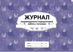 Журнал индивидуально-подгрупповой работы логопеда