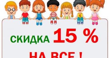 Радуем в честь дня защиты детей